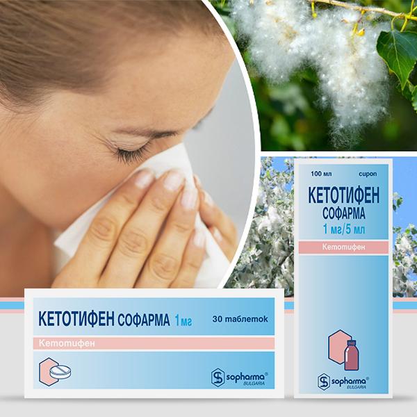 Профилактика поллиноза - аллергии на цветущие растения