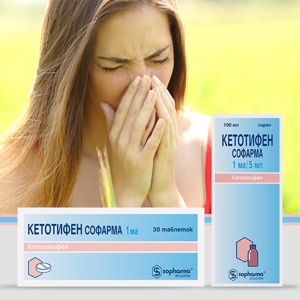 Предрасположенность к аллергии, симптомы и лечение аллергии